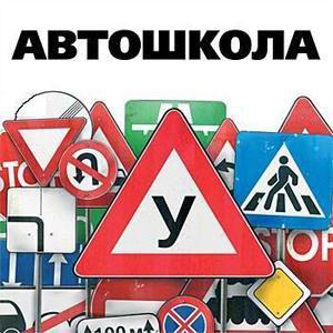 Автошколы Шушенского