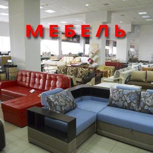 Магазины мебели Шушенского