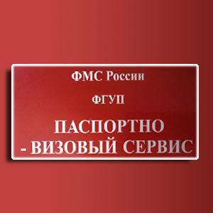 Паспортно-визовые службы Шушенского