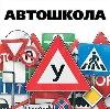 Автошколы в Шушенском