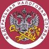 Налоговые инспекции, службы в Шушенском