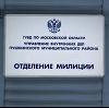 Отделения полиции в Шушенском