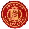 Военкоматы, комиссариаты в Шушенском
