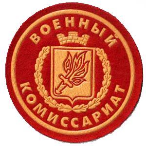 Военкоматы, комиссариаты Шушенского